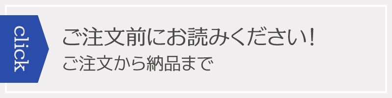 【Click】ご注文前にお読みください!
